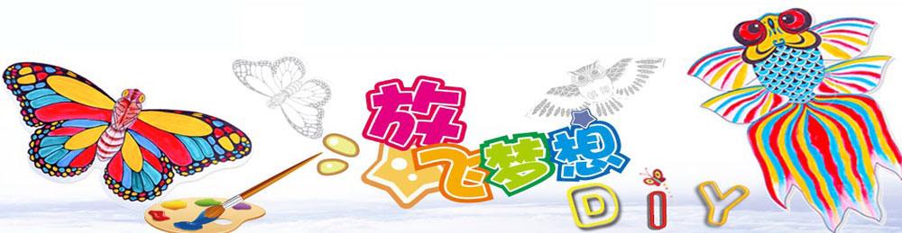 潍坊风筝|潍坊风筝厂|潍坊工美风筝厂