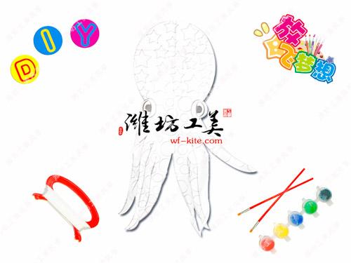 潍坊风筝厂章鱼形状DIY空白风筝